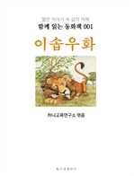 도서 이미지 - 이솝 우화 : 함께 읽는 동화책 001