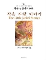 도서 이미지 - 작은 자칼 이야기 The Little Jackal Stories : 착한 영한대역 004