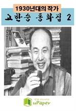 도서 이미지 - 1930년대의 작가 고한승 동화집 2