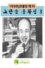 도서 이미지 - 1930년대의 작가 고한승 동화집 3