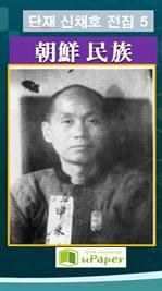도서 이미지 - 단재 신채호 전집 5 조선민족