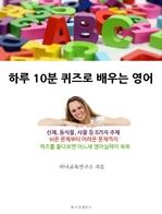 도서 이미지 - 하루 10분 퀴즈로 배우는 영어