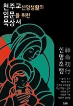 도서 이미지 - 천주교 신앙생활의 입문을 위한 묵상서 (제5대 조선 천주교 교구장 : 다블뤼 주교)