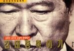 도서 이미지 - 김대중 죽이기