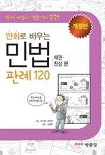 도서 이미지 - 만화로 배우는 민법(채권·친상편) 판례 120
