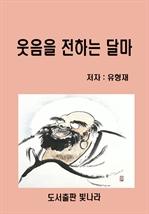 도서 이미지 - 웃음을 전하는 달마