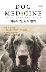 도서 이미지 - 치유의 개, 나의 벙커