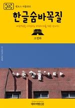 도서 이미지 - 원코스 서울003 한글숨바꼭질 대한민국을 여행하는 히치하이커를 위한 안내서