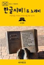 도서 이미지 - 원코스 서울004 한글시비(詩碑) & 노래비 대한민국을 여행하는 히치하이커를 위한 안내서