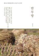 도서 이미지 - 한국문학 필독서 김유정 만무방