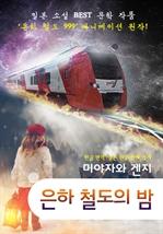 도서 이미지 - 은하철도의 밤 (일본 소설 '한글+원문' 함께 읽기 : 미야자와 겐지) - 최신 완역판 -