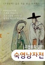 도서 이미지 - 숙영낭자전 (고전소설 : 숨은 작품 발굴 프로젝트!)