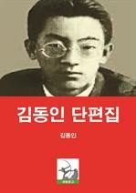 도서 이미지 - 김동인 단편집