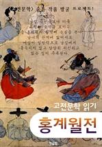도서 이미지 - 홍계월전 (고전소설 : 숨은 작품 발굴 프로젝트!)