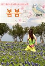 도서 이미지 - 봄봄 : 김유정 (마음 다스리기 연습 - 한국 단편소설)