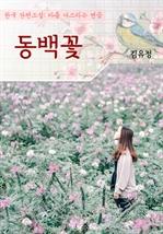 도서 이미지 - 동백꽃 : 김유정 (마음 다스리기 연습 - 한국 단편소설)