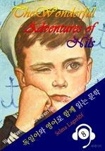 도서 이미지 - 닐스의 신기한 여행 〈독일어+영어 함께 읽는 문학: 독일 원어민 낭독!〉