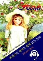 도서 이미지 - 알프스 소녀 하이디 〈독일어+영어로 함께 읽는 문학: 원어민 낭독!〉