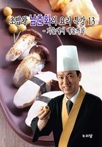 도서 이미지 - 초밥왕 남춘화의 요리특강 13 - 기술에서 예술까지