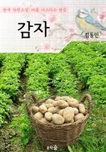 도서 이미지 - 감자 : 김동인 (마음 다스리기 연습 - 한국 단편소설)