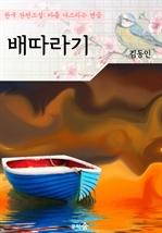 도서 이미지 - 배따라기 : 김동인 (마음 다스리기 연습 - 한국 단편소설)