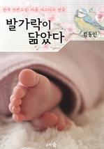 도서 이미지 - 발가락이 닮았다 : 김동인 (마음 다스리기 연습 - 한국 단편소설)