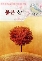 도서 이미지 - 붉은 산 : 김동인 (마음 다스리기 연습 - 한국 단편소설)