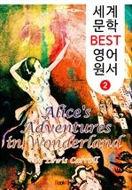 이상한 나라의 앨리스 (세계 문학 BEST 영어 원서 2)