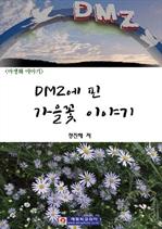 도서 이미지 - DMZ에 핀 가을꽃 이야기