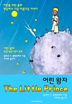 도서 이미지 - 어린 왕자 (한글 + 영어 원문 번역서 읽기!)