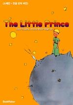 도서 이미지 - 어린왕자 (스페인어 + 한글 번역 버전 : 생텍쥐페리 명작 읽기!)