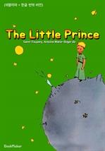 도서 이미지 - 어린왕자 (이탈리아 + 한글 번역 버전 : 생텍쥐페리 명작 읽기!)