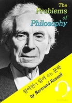 도서 이미지 - 철학의 문제들 : 버트런드 러셀 (영어 원서 - 원어민 낭독 : The Problems of Philosophy)