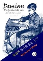 도서 이미지 - 데미안 : Demian (독일어 원서로 읽는 문학 - '헤르만 헤세' 노벨문학상 수상자 작품!)