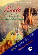 도서 이미지 - 크눌프 : '헤르만 헤세' 노벨문학상 수상자 작품! (독일어 원서로 읽는 문학)