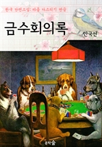 도서 이미지 - 금수회의록 : 안국선 (마음 다스리기 연습 - 한국 단편소설)