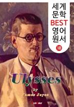 도서 이미지 - 율리시즈 (세계 문학 BEST 영어 원서 18)