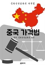도서 이미지 - 중국 가격법 (한글 번역: 중국 법전)