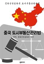 도서 이미지 - 중국 도시부동산관리법 (한글 번역: 중국 법전)
