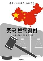 도서 이미지 - 중국 반독점법 (한글 번역: 중국 법전)
