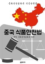 도서 이미지 - 중국 식품안전법 (한글 번역: 중국 법전)