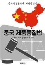 도서 이미지 - 중국 제품품질법 (한글 번역: 중국 법전)