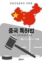 도서 이미지 - 중국 특허법 (한글 번역: 중국 법전)