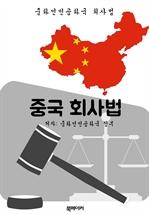 도서 이미지 - 중국 회사법 (한글 번역: 중국 법전)