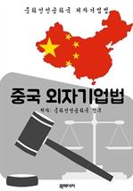 도서 이미지 - 중국 외자기업법 (한글 번역: 중국 법전)