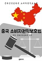 도서 이미지 - 중국 소비자권익보호법 (한글 번역: 중국 법전)