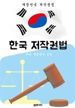도서 이미지 - 한국 저작권법 (대한민국 법전 바로 알기!)