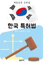 도서 이미지 - 한국 특허법 (대한민국 법전 바로 알기!)