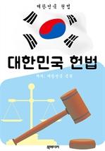 도서 이미지 - 대한민국 헌법 (한국 법전 바로 알기!)