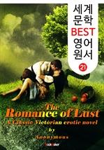 도서 이미지 - 욕망의 로맨스 (세계 문학 BEST 영어 원서 21)